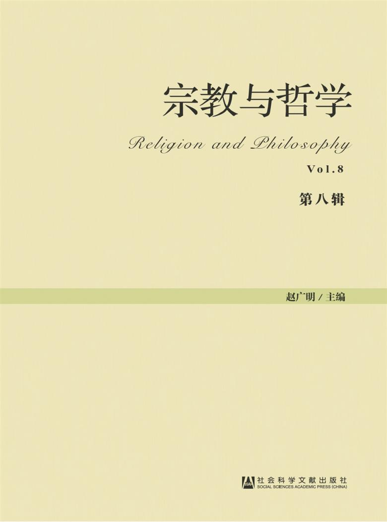 宗教与哲学杂志