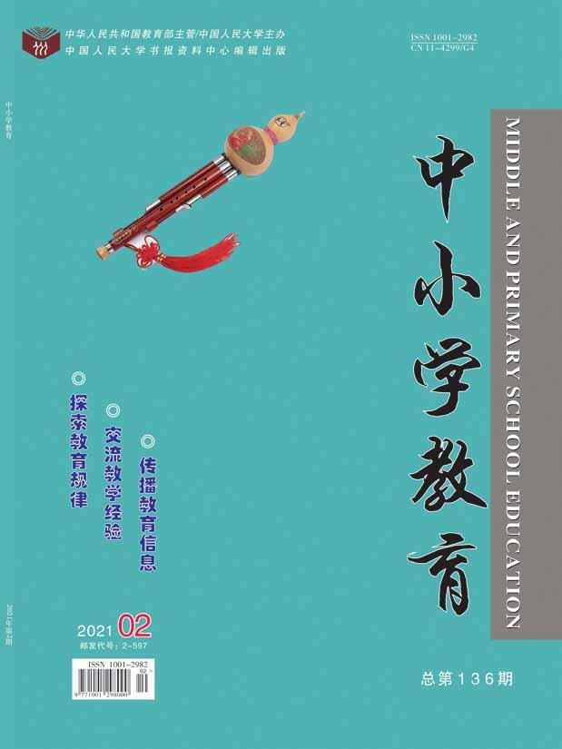 中小学教育杂志