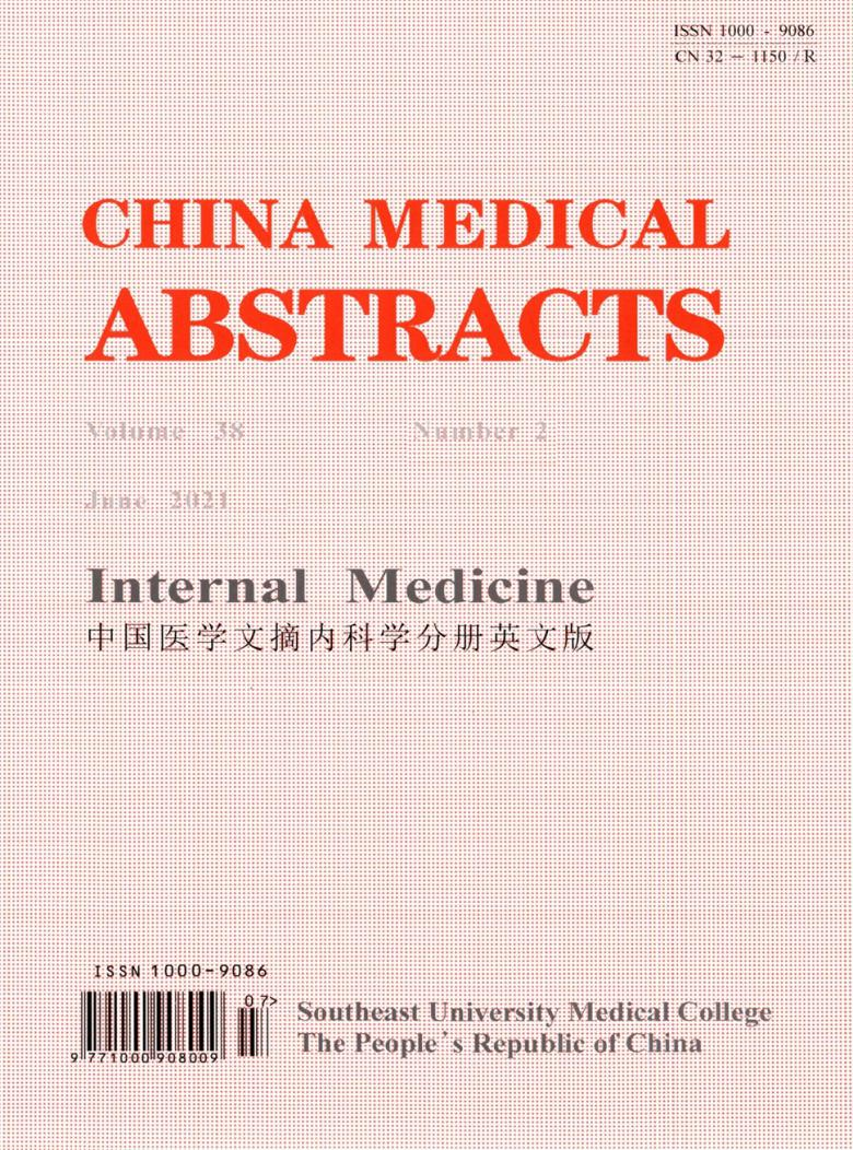 中国医学文摘杂志