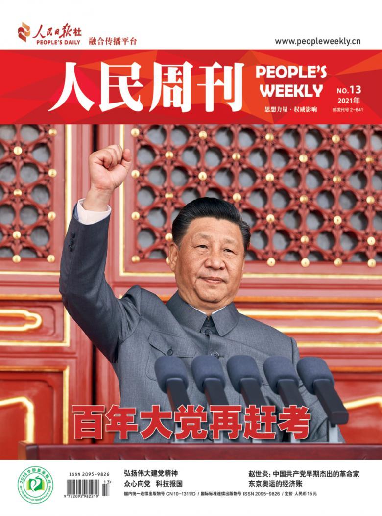 人民周刊杂志