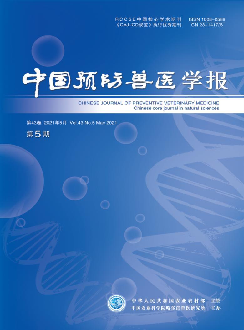 中国预防兽医学报杂志