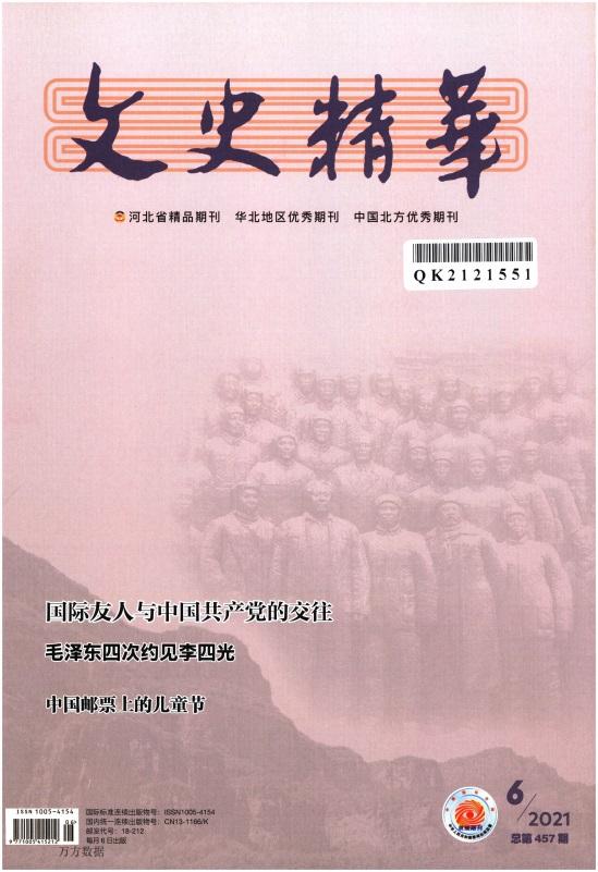 文史精华杂志