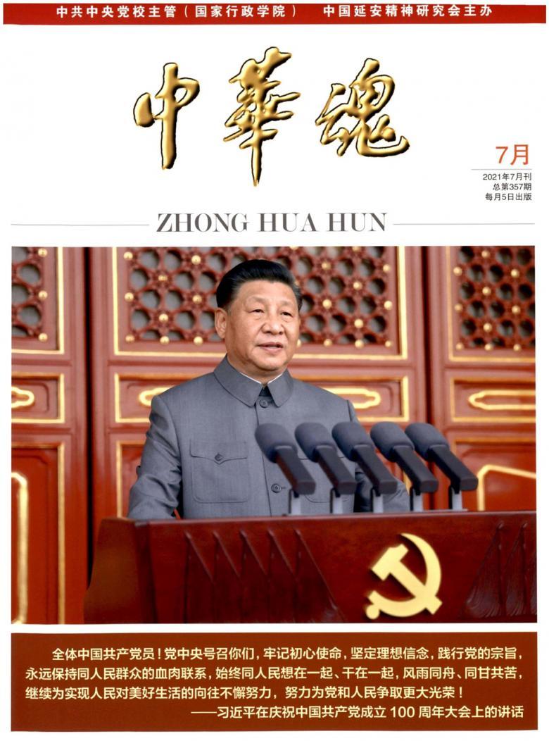 中华魂杂志