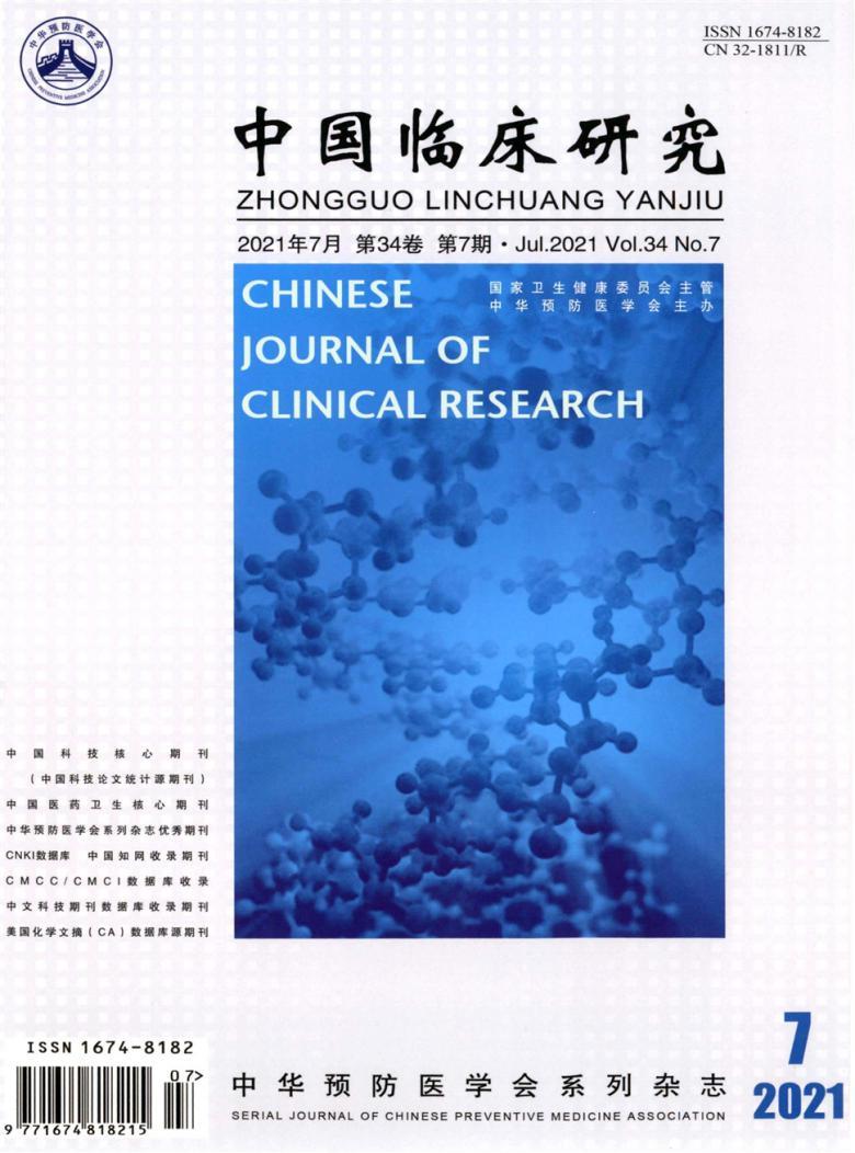 中国临床研究