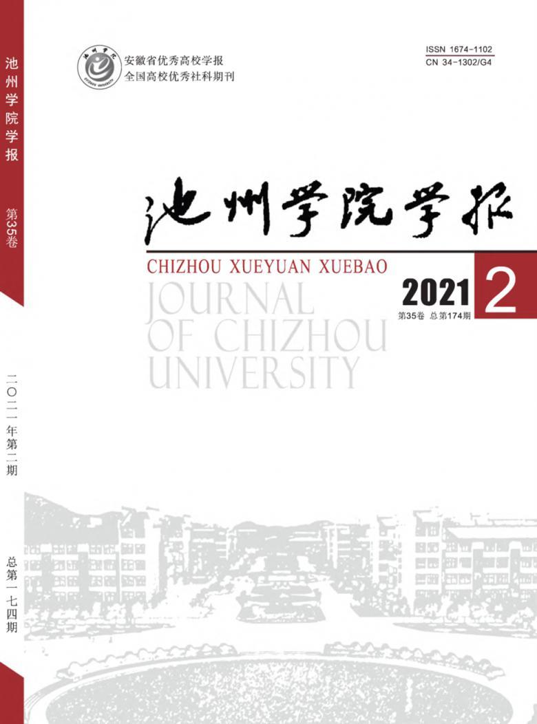 池州学院学报(非官方)杂志