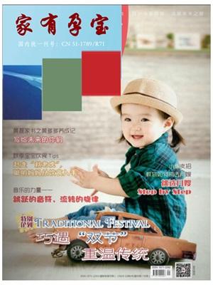 家有孕宝杂志