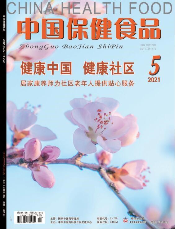中国保健食品杂志