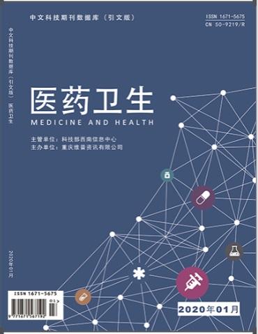 医药卫生杂志