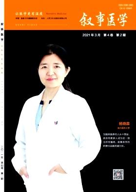 叙事医学杂志