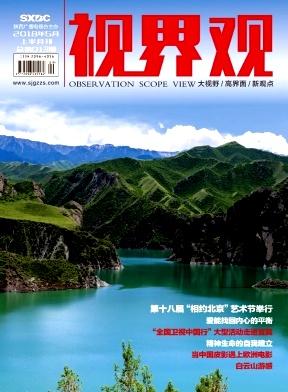 视界观杂志