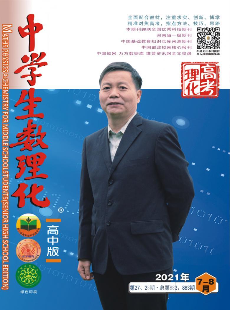 中学生数理化杂志