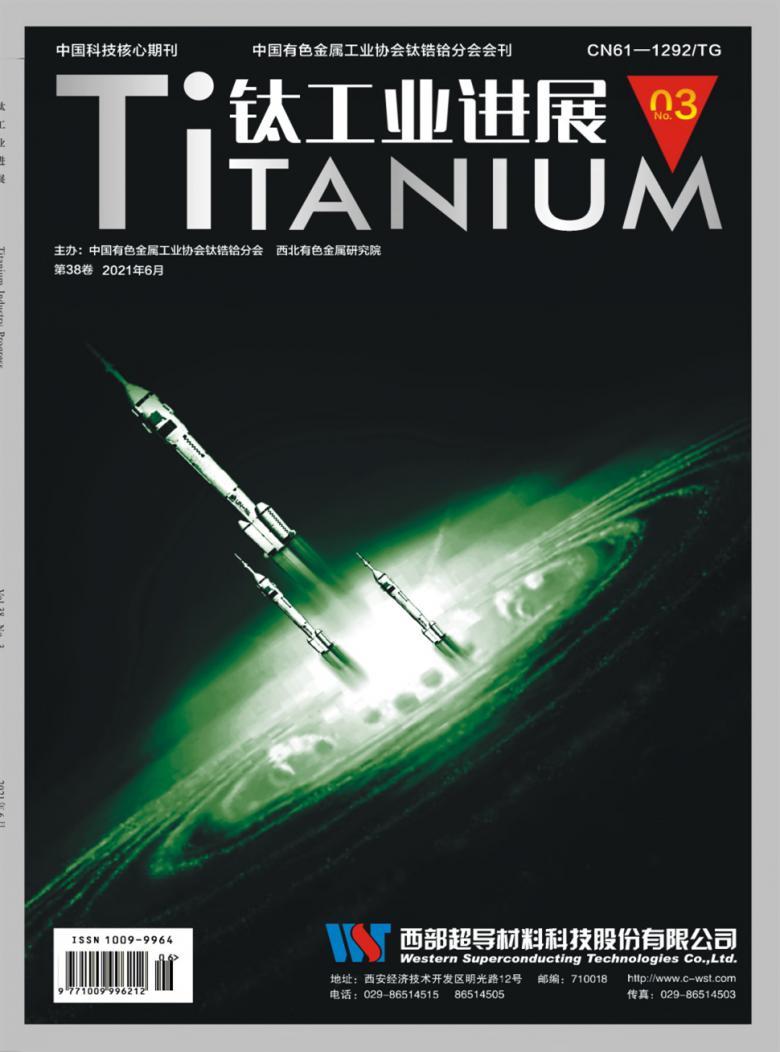 钛工业进展杂志