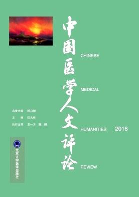 中国医学人文评论杂志