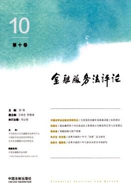 金融服务法评论杂志