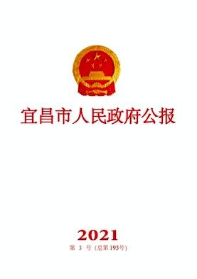 宜昌市人民政府公报杂志