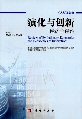 演化与创新经济学评论杂志