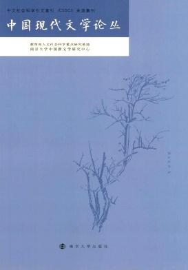 中国现代文学论丛杂志