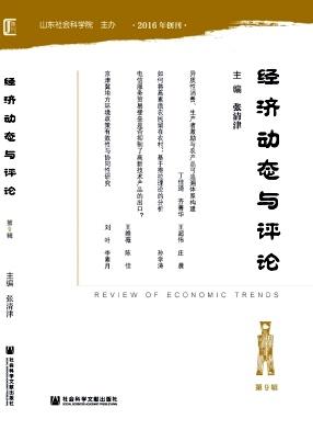 经济动态与评论