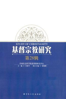 基督宗教研究杂志