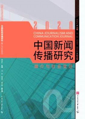中国新闻传播研究杂志