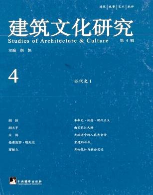 建筑文化研究杂志