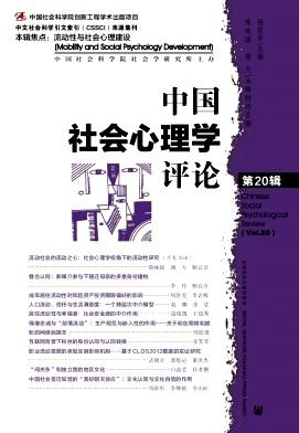 中国社会心理学评论杂志