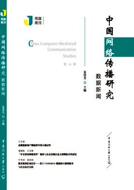 中国网络传播研究杂志