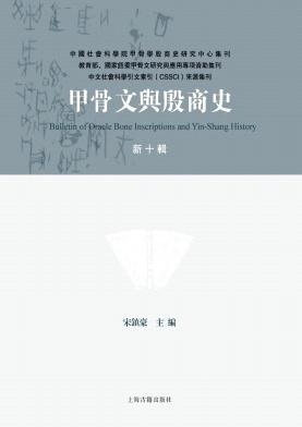 甲骨文与殷商史杂志