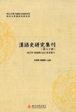 汉语史研究集刊杂志