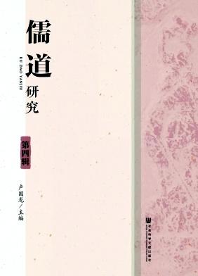 儒道研究杂志