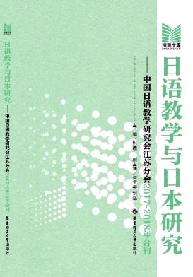 日语教学与日本研究杂志