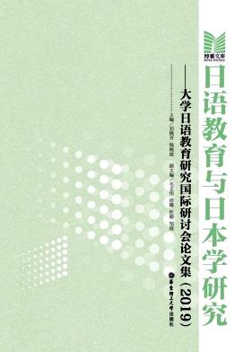 日语教育与日本学研究杂志