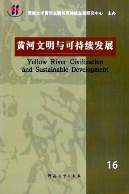 黄河文明与可持续发展杂志
