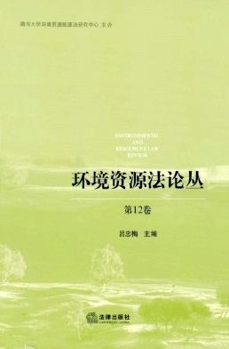 环境资源法论丛杂志