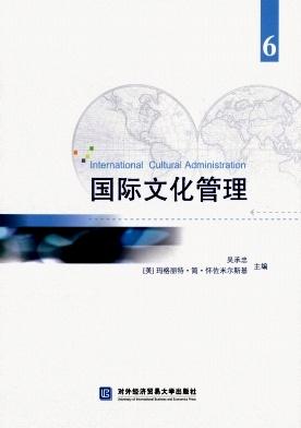 国际文化管理
