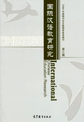 国际汉语教育研究杂志