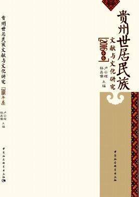 贵州世居民族文献与文化研究杂志