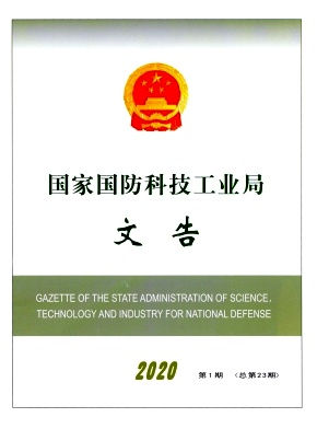 国家国防科技工业局文告杂志