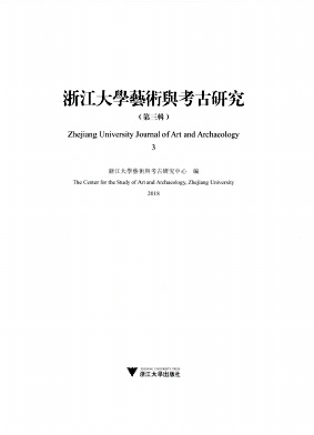 浙江大学艺术与考古研究杂志