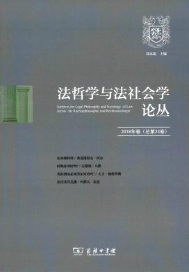 法哲学与法社会学论丛杂志