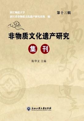 非物质文化遗产研究集刊
