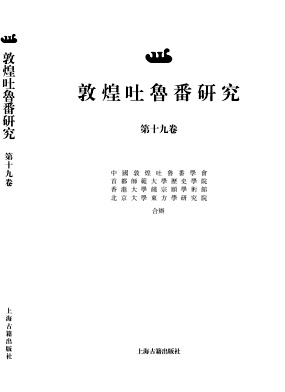 敦煌吐鲁番研究杂志