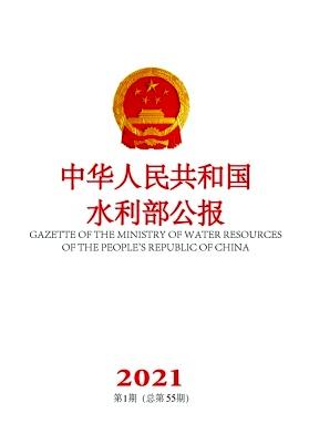 中华人民共和国水利部公报杂志