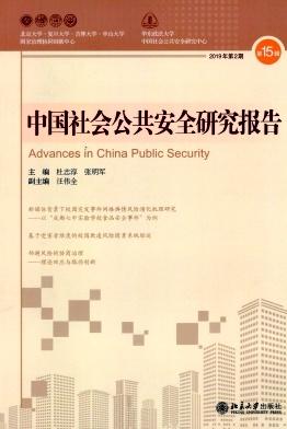 中国社会公共安全研究报告杂志