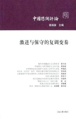 中国思潮评论杂志