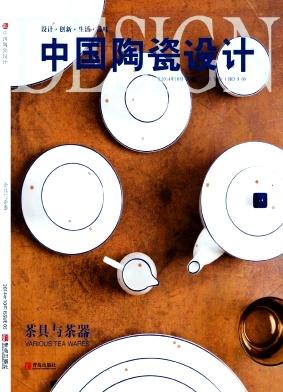 中国陶瓷设计