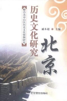 北京历史文化研究杂志