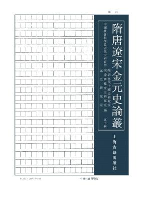 隋唐辽宋金元史论丛