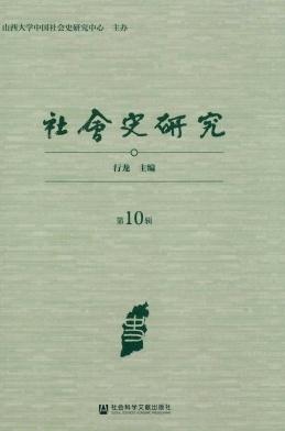 社会史研究杂志