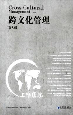 跨文化管理杂志